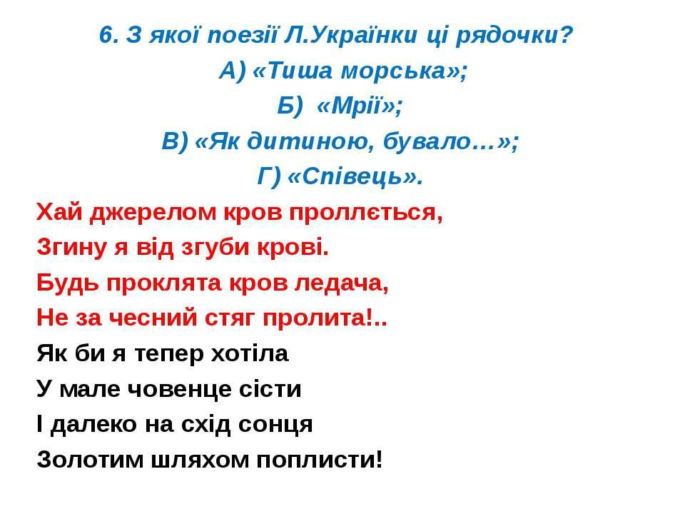 6. З якої поезії Л.Українки ці рядочки? A) «Тиша морська»; Б) «Мрії»; B) «Як...