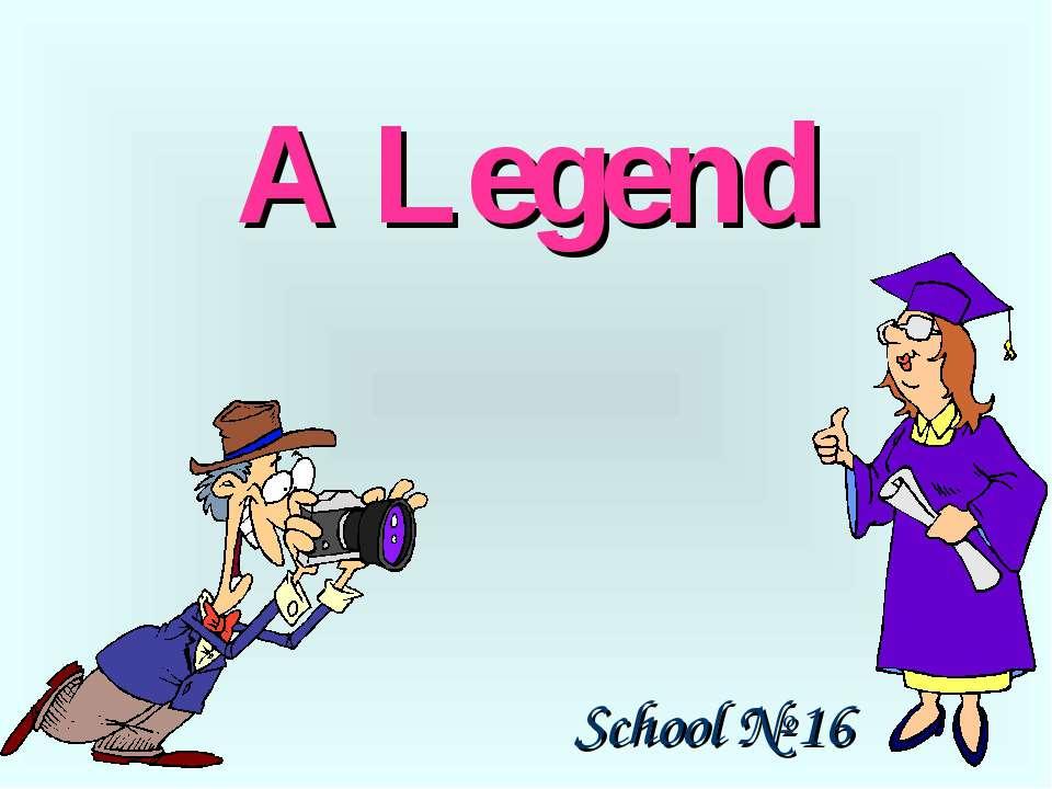 A Legend School № 16