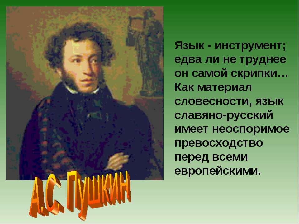 Язык - инструмент; едва ли не труднее он самой скрипки… Как материал словесно...