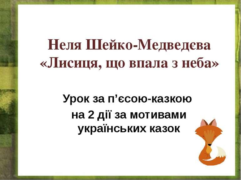 Неля Шейко-Медведєва «Лисиця, що впала з неба» Урок за п'єсою-казкою на 2 дії...