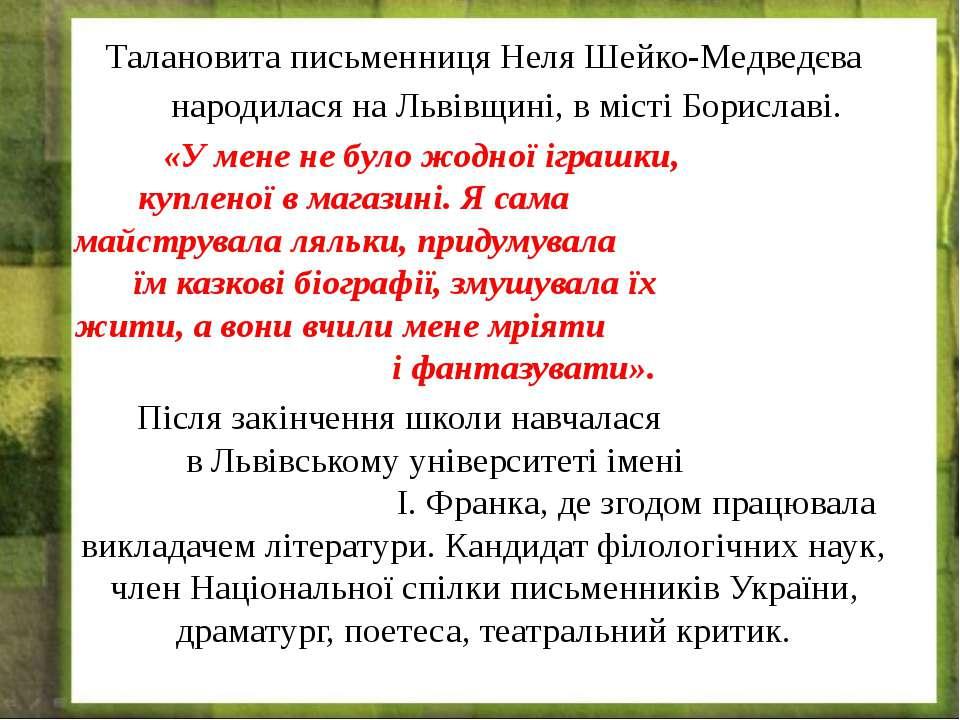 Талановита письменниця Неля Шейко-Медведєва народилася на Львівщині, в місті ...
