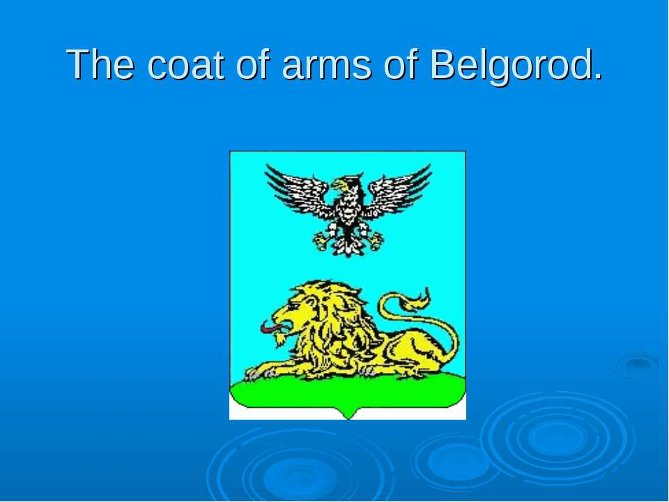 The coat of arms of Belgorod.
