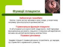 Функції плаценти Забезпечує газаобмiн Кисень з крові матері проникає в кров п...