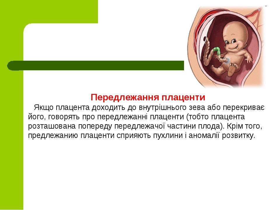 Передлежання плаценти Якщо плацента доходить до внутрішнього зева або перекри...