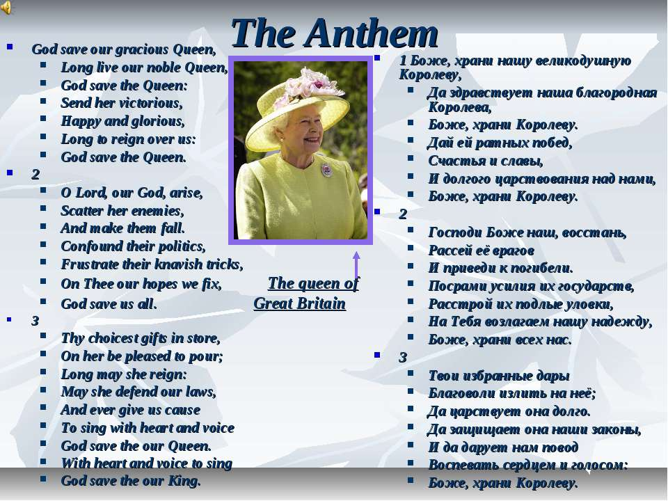 The Anthem God save our gracious Queen, Long live our noble Queen, God save t...