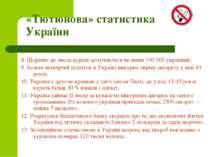«Тютюнова» статистика України 8. Щорічно до числа курців долучаються не менш ...