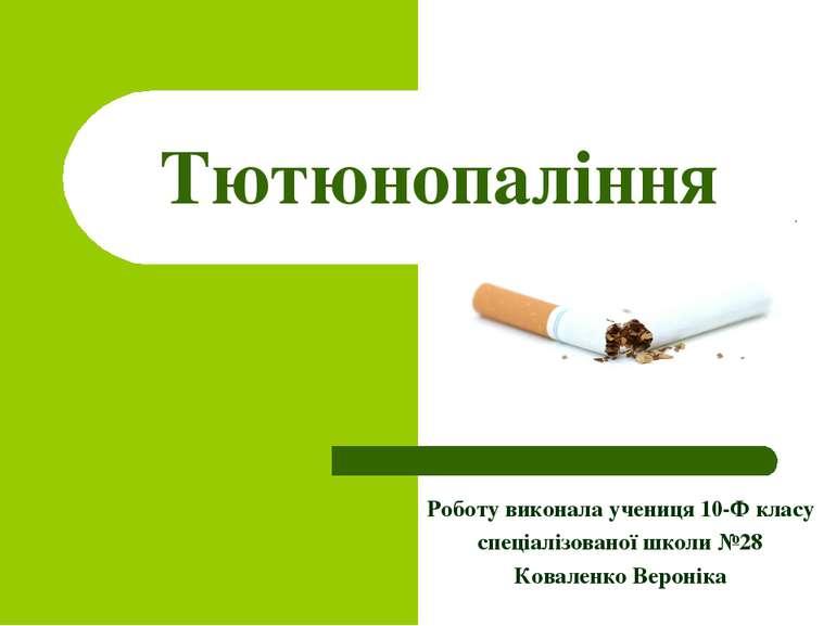 Тютюнопаління Роботу виконала учениця 10-Ф класу спеціалізованої школи №28 Ко...