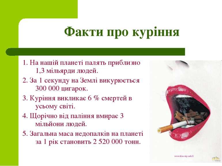 Факти про куріння 1. На нашій планеті палять приблизно 1,3 мільярди людей. 2....