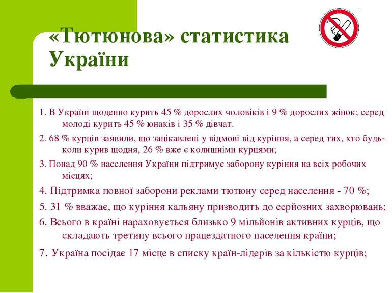 «Тютюнова» статистика України 1. В Україні щоденно курить 45 % дорослих чолов...