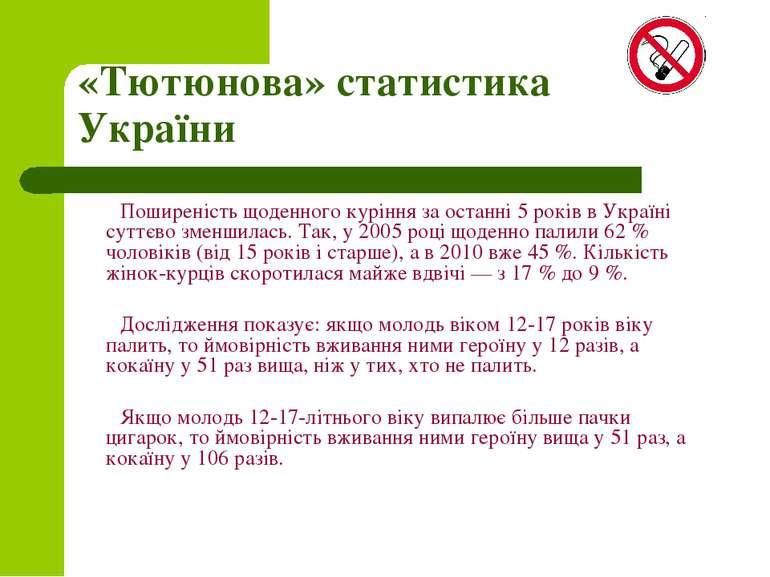«Тютюнова» статистика України Поширеність щоденного куріння за останні 5 рокі...