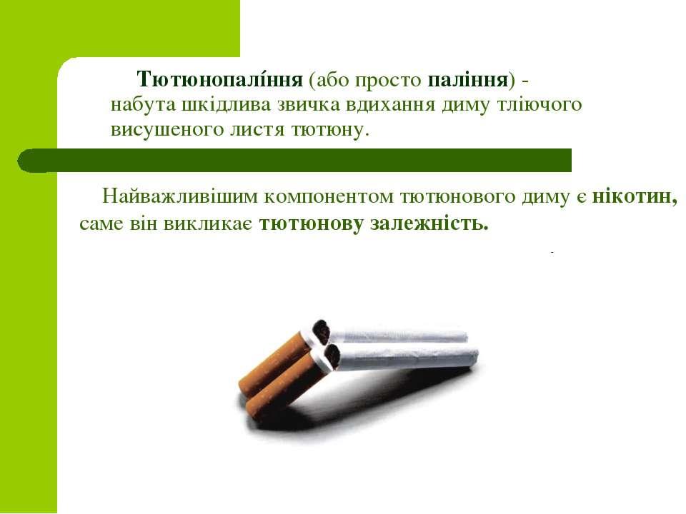 Тютюнопалíння (або просто паління) - набута шкідлива звичка вдихання диму тлі...