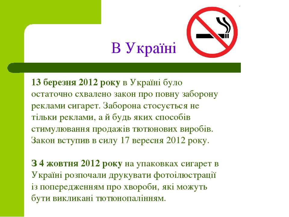 В Україні 13 березня 2012 року в Україні було остаточно схвалено закон про по...