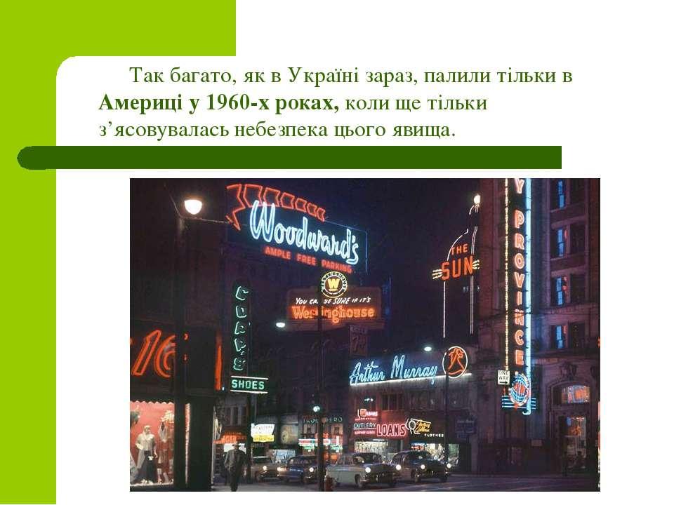 Так багато, як в Україні зараз, палили тільки в Америці у 1960-х роках, коли ...