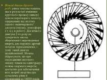 Вічний двигун другого родууявна теплова машина, яка в результаті вчинення кр...