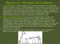 Проект 3.«Пташка Хоттабича» Ідея винахідника:Тонка скляна колба з горизонта...