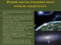 Вічний двигун, існування якого вчені не заперечують Є один справжній вічний д...