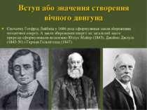Спочатку ГотфрідЛейбніцу 1686 році сформулював закон збереження механічної ...