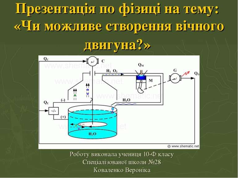 Презентація по фізиці на тему: «Чи можливе створення вічного двигуна?» Роботу...