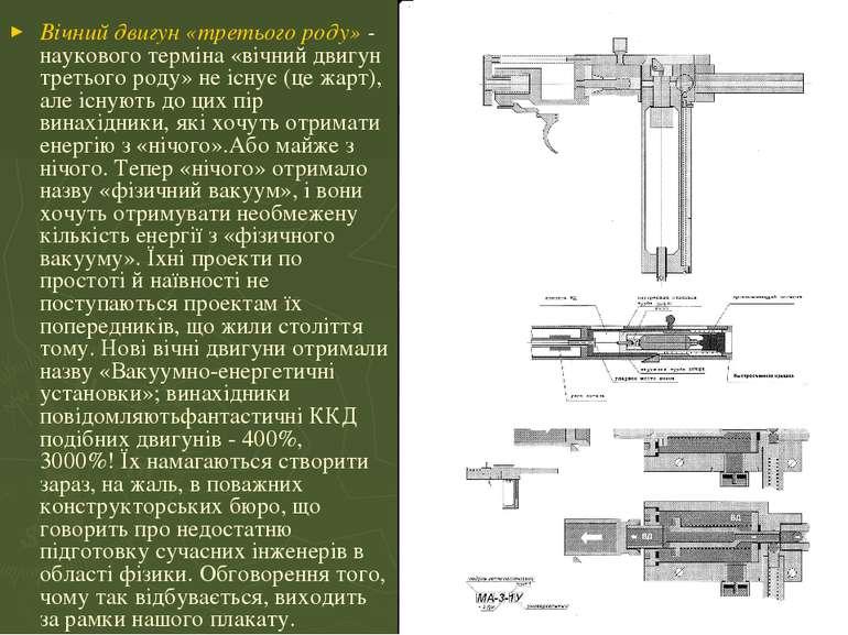 Вічний двигун «третього роду» - наукового терміна «вічний двигун третього род...