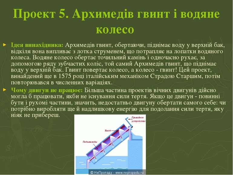 Проект 5.Архимедів гвинт і водяне колесо Ідея винахідника:Архимедівгвинт, ...