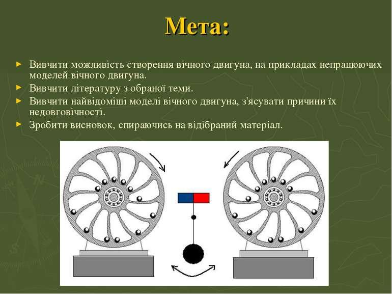 Мета: Вивчити можливість створення вічного двигуна, на прикладах непрацюючих ...