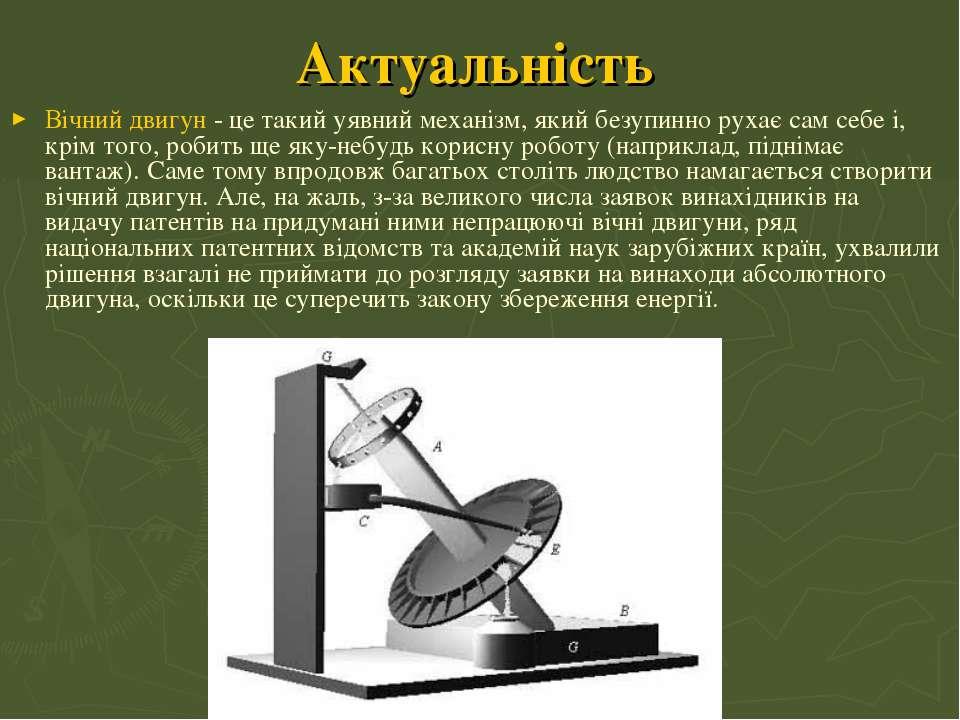 Актуальність Вічний двигун - цетакийуявний механізм, який безупинно рухає с...