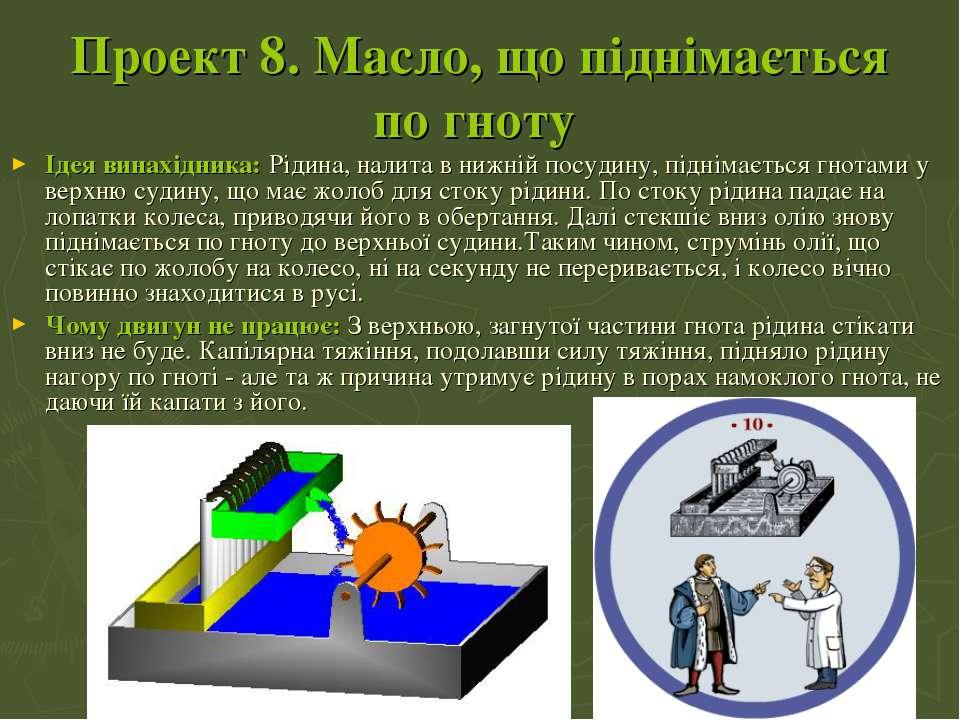 Проект 8.Масло, що піднімається по гноту Ідея винахідника:Рідина, налита в ...