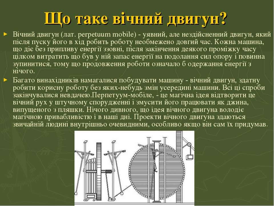 Що таке вічний двигун? Вічний двигун (лат. perpetuum mobile) - уявний, але не...