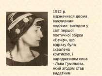 1912 р. відзначився двома важливими подіями: виходом у світ першої поетичної ...