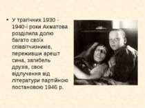 У трагічних 1930 - 1940-і роки Ахматова розділила долю багато своїх співвітчи...