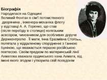 Біографія Народилася на Одещині Великий Фонтан в сім'ї потомственого дворянин...