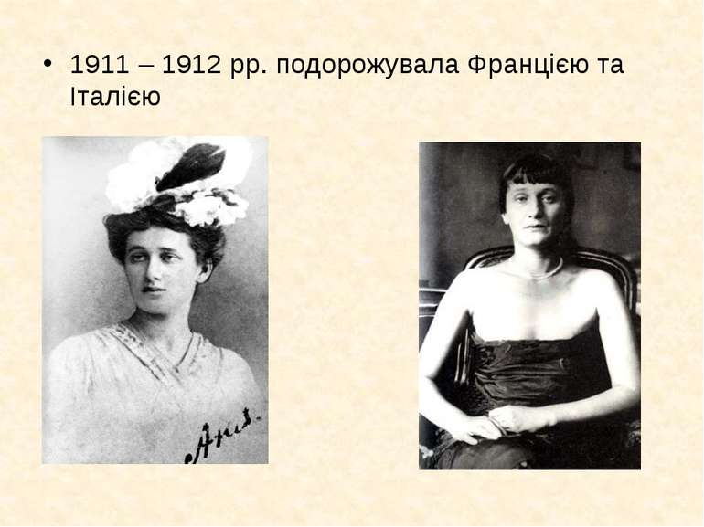 1911 – 1912 рр. подорожувала Францією та Італією