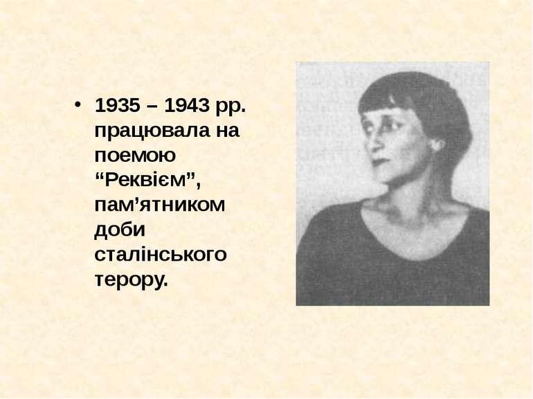"""1935 – 1943 рр. працювала на поемою """"Реквієм"""", пам'ятником доби сталінського ..."""