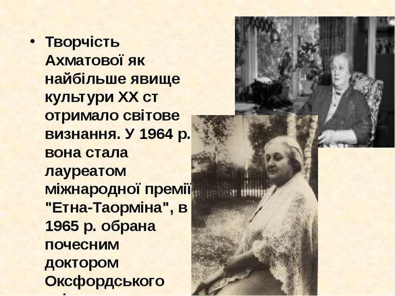 Творчість Ахматової як найбільше явище культури XX ст отримало світове визнан...