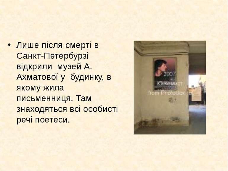 Лише після смерті в Санкт-Петербурзі відкрили музей А. Ахматової у будинку, в...