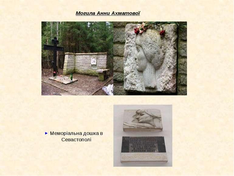 Могила Анни Ахматової Меморіальна дошка в Севастополі