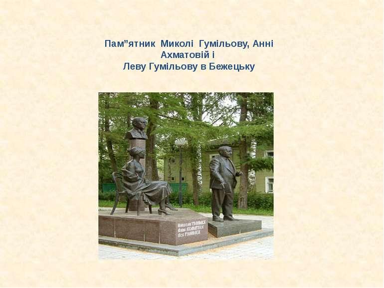 "Пам""ятник Миколі Гумільову, Анні Ахматовій і Леву Гумільову в Бежецьку"