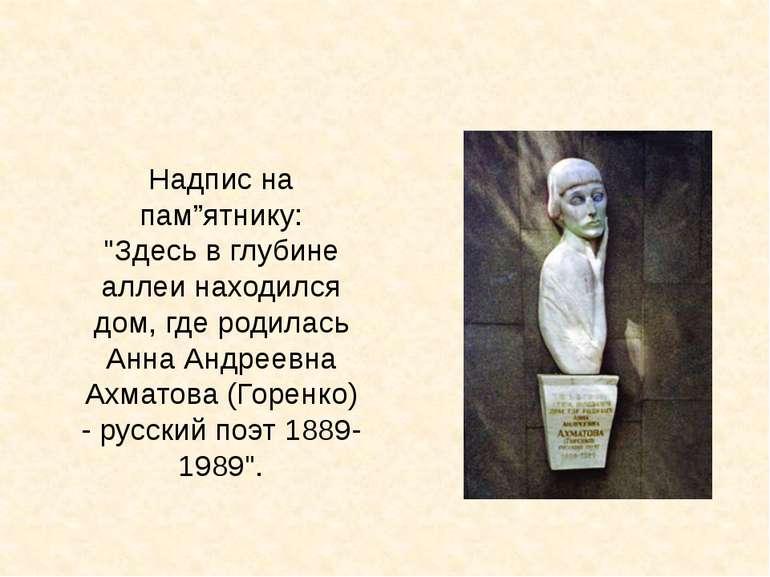 """Надпис на пам""""ятнику: """"Здесь в глубине аллеи находился дом, где родилась Анна..."""