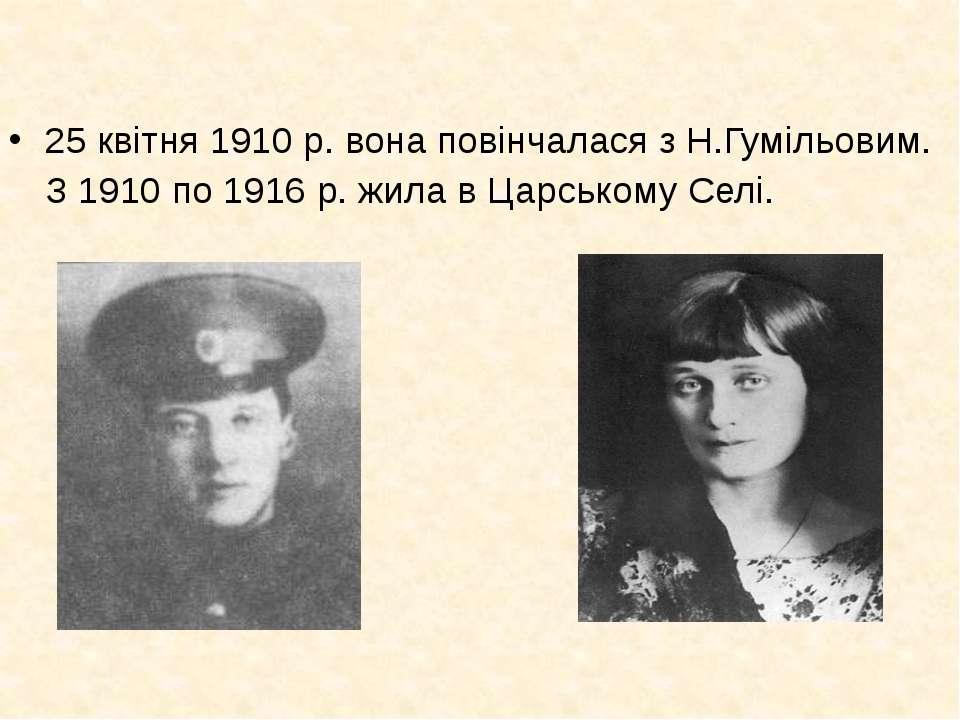 25 квітня 1910 р. вона повінчалася з Н.Гумільовим. З 1910 по 1916 р. жила в Ц...