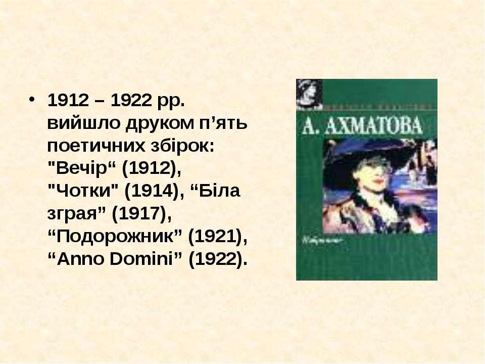 """1912 – 1922 рр. вийшло друком п'ять поетичних збірок: """"Вечір"""" (1912), """"Чотки""""..."""