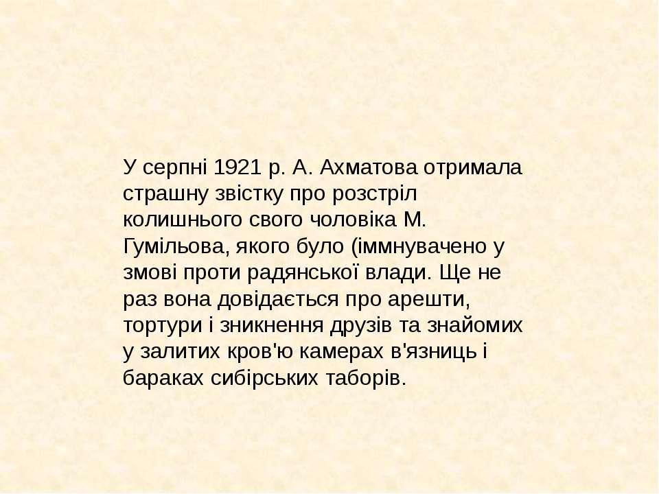 У серпні 1921 р. А. Ахматова отримала страшну звістку про розстріл колишнього...