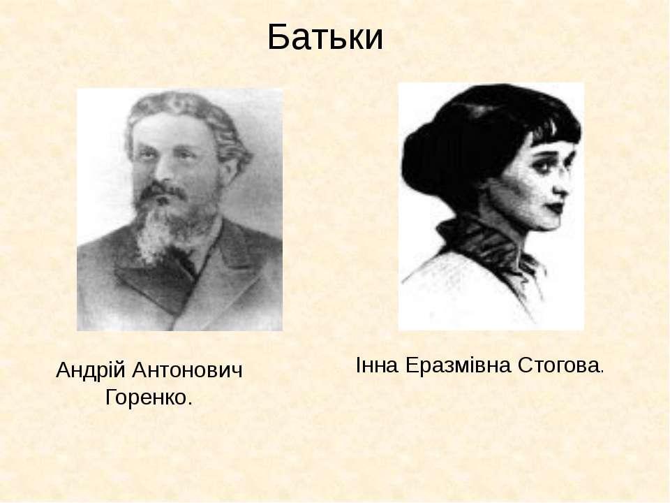 Батьки Інна Еразмівна Стогова. Андрій Антонович Горенко.