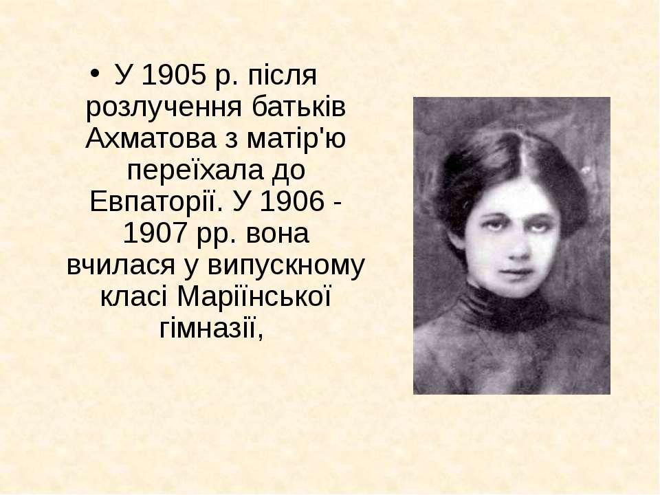 У 1905 р. після розлучення батьків Ахматова з матір'ю переїхала до Евпаторії....