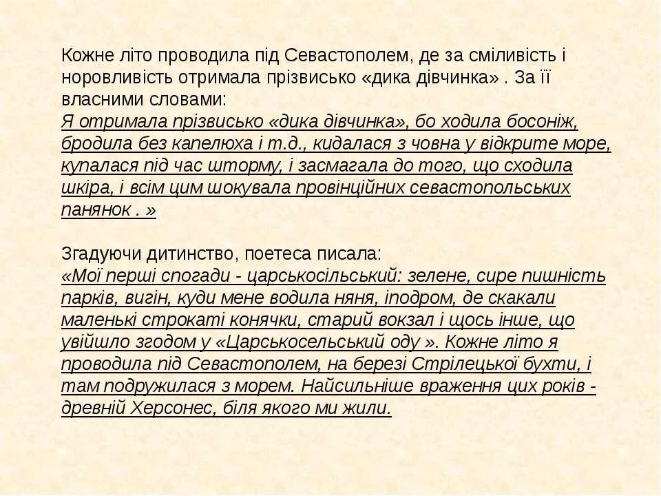Кожне літо проводила під Севастополем, де за сміливість і норовливість отрима...