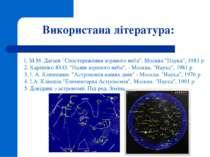 """Використана література: 1. М.М. Дагаєв """"Спостереження зоряного неба"""".Москва..."""