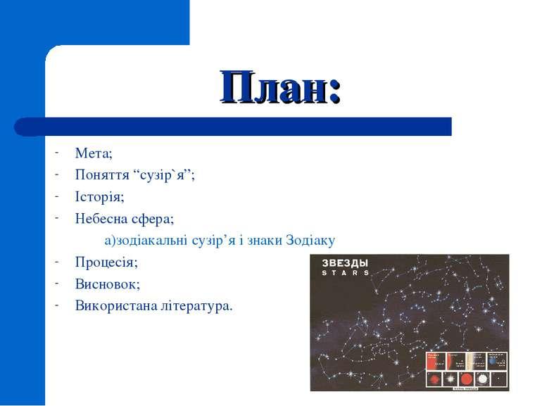 """План: Мета; Поняття """"сузір`я""""; Історія; Небесна сфера; а)зодіакальні сузір'я ..."""