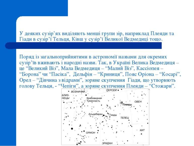У деяких сузір'ях виділяють менші групи зір, наприклад Плеяди та Гіади в сузі...