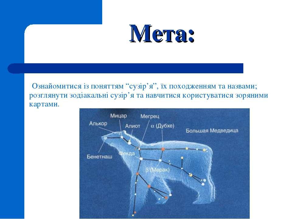 """Ознайомитися із поняттям """"сузір'я"""", їх походженням та назвами; розглянути зод..."""