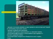 - продажу земельних ділянок та прав оренди на них на підставі Ліцензії на про...
