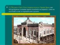 У 1796 році в Одесі була створена перша в Україні біржа, яка обслуговувала го...